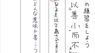 漢文をクリエィティブに!