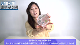 한국의주화언박싱 홍보영상