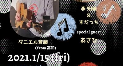 2021.1/15 大阪Space MU
