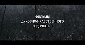 Прямая трансляция с Русского кинофестиваля