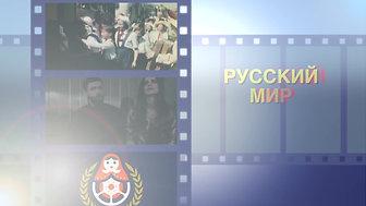 IV Международный Русский кинофестиваль