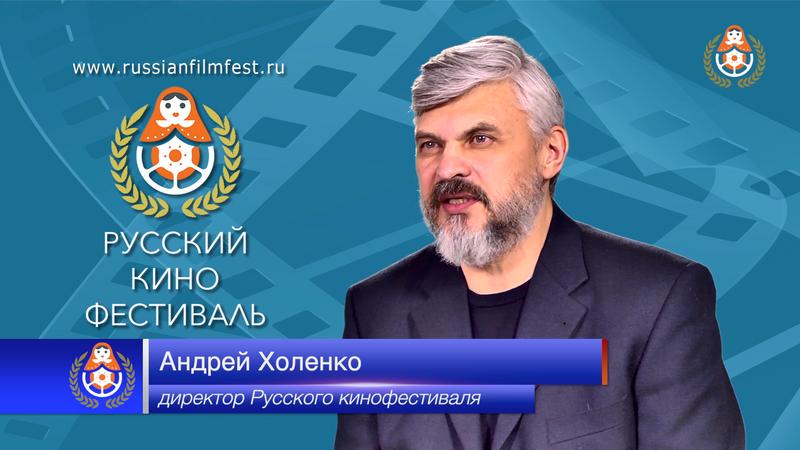 IV Международный Русский кинофестиваль - кинопоказ онлайн