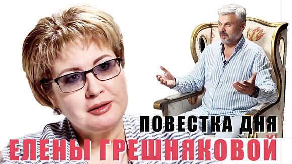 Сенатор Елена Грешнякова идёт на выборы в Госдуму РФ вернуть пенсионный возраст