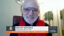 Виктор Мережко, народный артист РФ - о русском кинематографе в условиях пандемии
