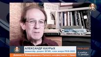 Александр Каурых, член жюри Русского кинофестиваля