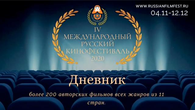 Дневник IV Международного Русского кинофестиваля