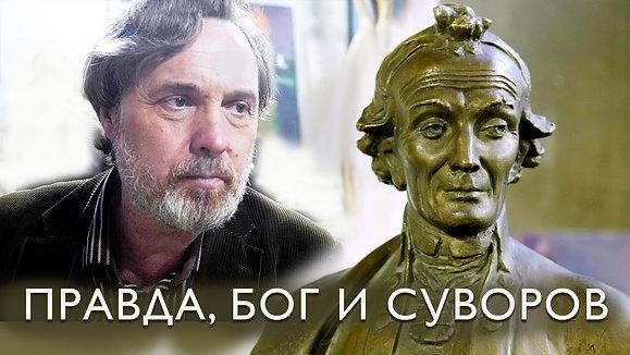"""""""С нами правда, с нами Бог и с нами - Суворов"""""""