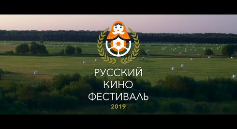 Трейлер Русского кинофестиваля 2019
