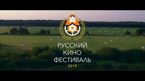 Представляем участников Русского кинофестиваля 2019