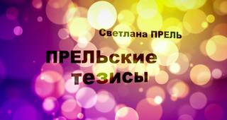 """Программа """"ПРЕЛЬские ТЕЗИСЫ"""""""
