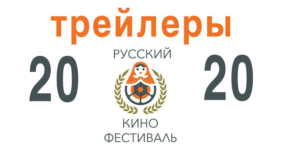ТРЕЙЛЕРЫ УЧАСТНИКОВ РКФ-2020