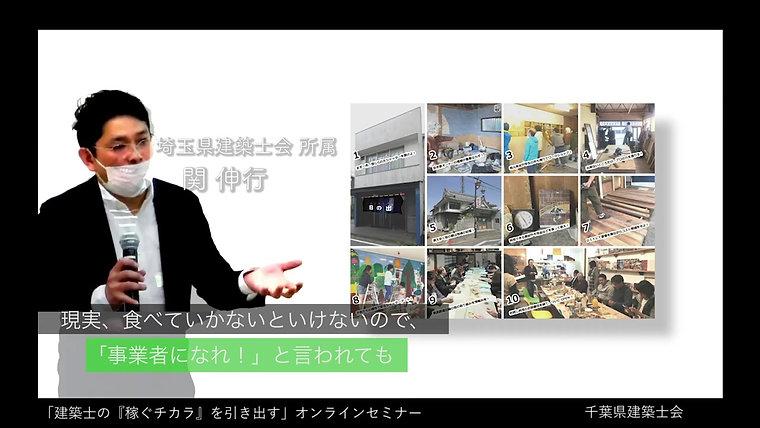 令和3年2月7日開催「建築士の『稼ぐチカラ』を引き出す」トーク イベント