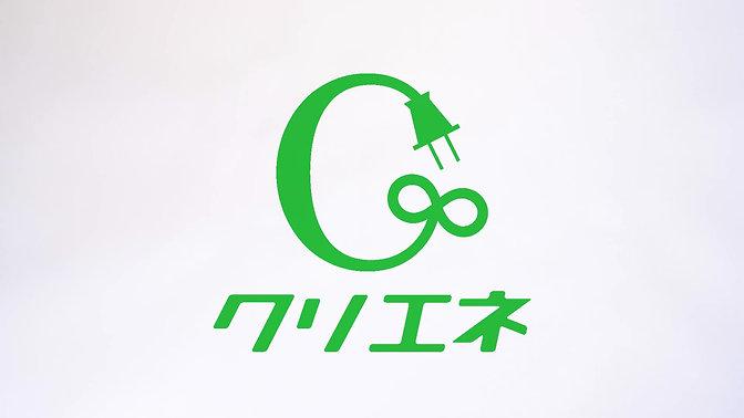 【完成版】クリエネ様災害対策