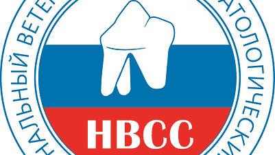 3 Третья Всероссийская ветеринарная стоматологическая конференция 2019