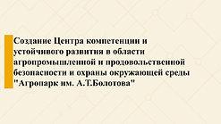 """Расширенное рабочее международное и межрегиональное совещание по агроэкологии """"Создание Центра компетенции и устойчивого развития в области агропромышленной и продовольственной безопасности и охраны окружающей среды """"Агропарк им. А. Т. Болотова"""""""