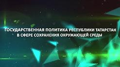 К юбилею принятия Хартии Земли в Республике Татарстан