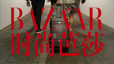 Harper's BAZAAR China Vlog