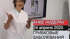 Анке Нидерау. Грибковые заболевания ногтей и кожи.