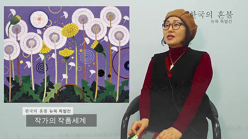 Artist Interview.                                      Yoo Misoo