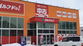 厚別店のご紹介