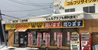 手稲店のご紹介