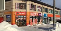 東苗穂店の紹介
