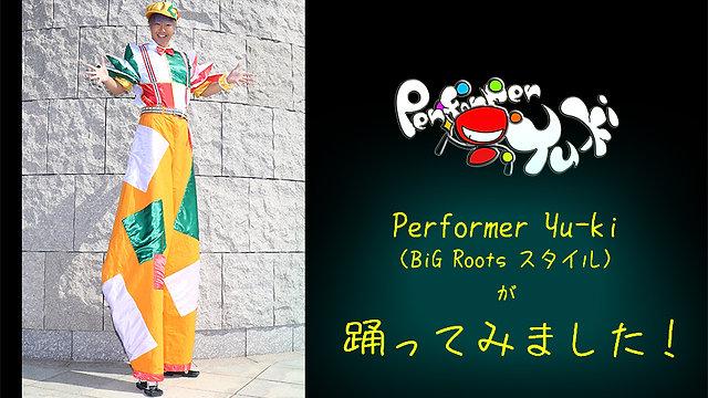 Performer Yu-ki(BiG Rootsスタイル)が踊ってみました!