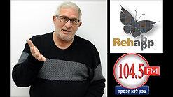 ראיון בקפאין רדיו צפון עם יואב 280317
