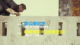 ON SITE |《卡》Struck - Soames & Kun (香港Hong Kong)