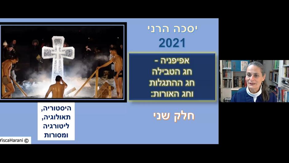 חג האפיפניה - חג טבילת ישוע בירדן