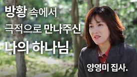 양영미 집사님 간증