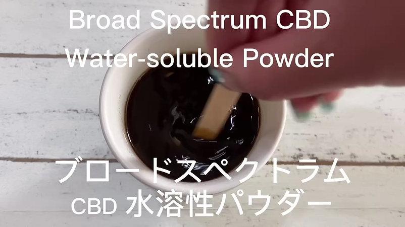 ブロードスペクトラムCBD水溶性パウダー
