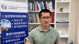Is Your Child Ready to Study at a Boarding School? (Part 1) / 您的孩子準備好在寄宿學校讀書嗎?(第二部份)