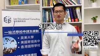 UK, US & HK 如何考進夢想的大學