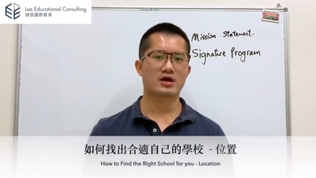 How to Find the Right School for you - Location / 如何找出合適自己的學校 - 位置