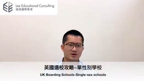UK Boarding schools - Single Sex School / 英國選校攻略-單性別學校