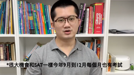 Latest News for SAT and Strategy Advice / SAT最新情況及2020年標準化考試策略