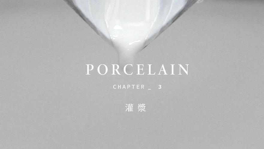 齊天大聖 PORCELAIN-03 灌漿