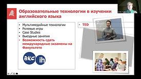 О преподавании английского языка. Зав. кафедрой Янковская НБ