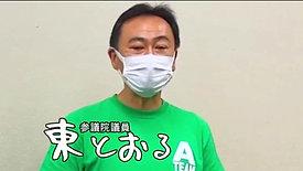 2021.07.16 兵庫県知事選挙応援