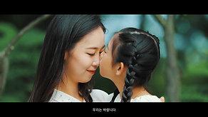 동화마을수목원 홍보영상 샘플