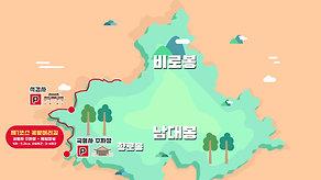 원주 치악산 둘레길 홍보영상 1분 샘플