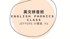 英文拼音班 Stage 5