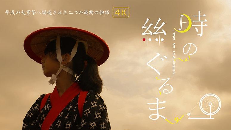 4K映画『時の絲ぐるま』予告編 vol.3