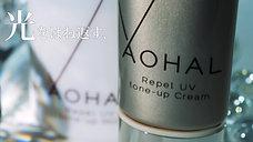 ロート製薬  AOHAL Repel UV