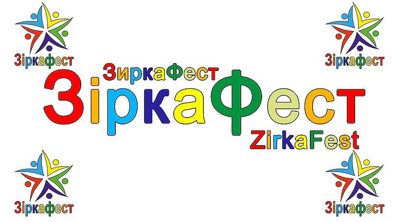 ZirkaFest
