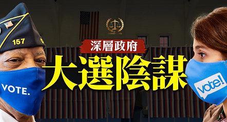 《正義股東10.09》郵寄投票攪亂美國大選,Deep State有何陰謀布局?