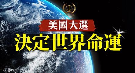 《正義股東10.16》深度觀察:2020美國大選如何影響美國、中國與世界命運?