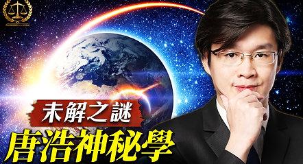 《正義股東12.11》唐浩神秘學:真有外星人嗎?特異功能是真的?輪迴轉世是否存在?川普是「神選之人」?|世界的十字路口 唐浩 (1)