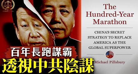 《正義股東11.27》唐浩書房:《百年馬拉松》拆解中共百年謀霸、奪權全球|世界的十字路口 唐浩